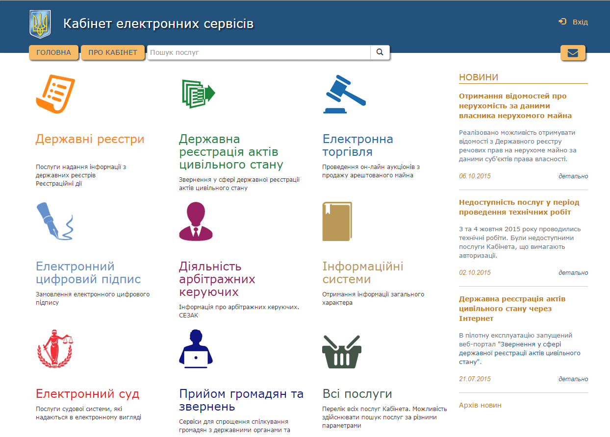 Как узнать владельца недвижимости через госреестр Фото: https://kap.minjust.gov.ua/
