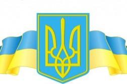 Закон Украины 2367-VI