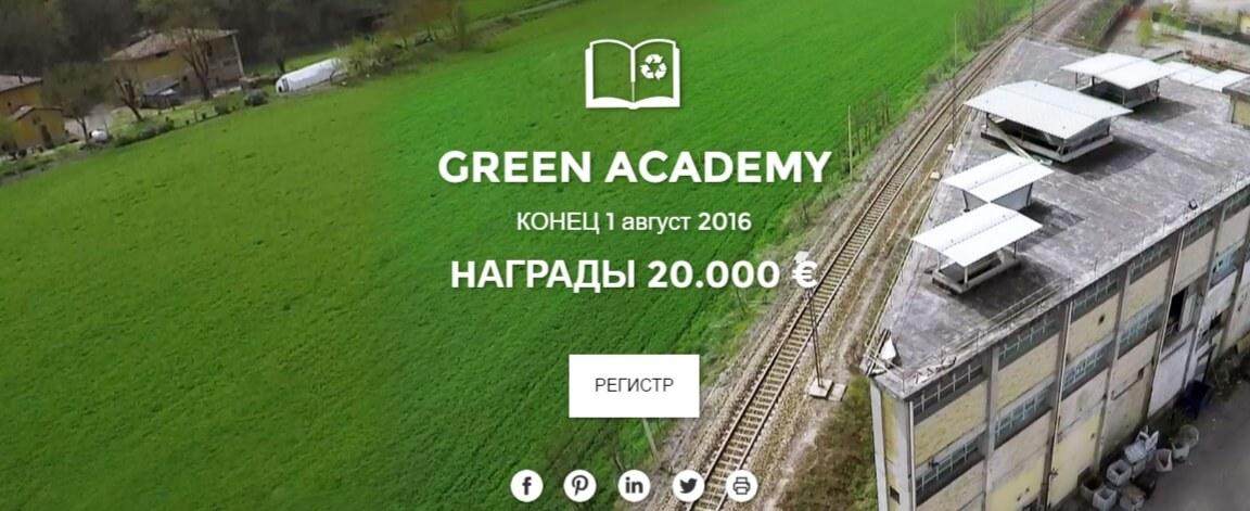 Архитектурный конкурс Green Academy