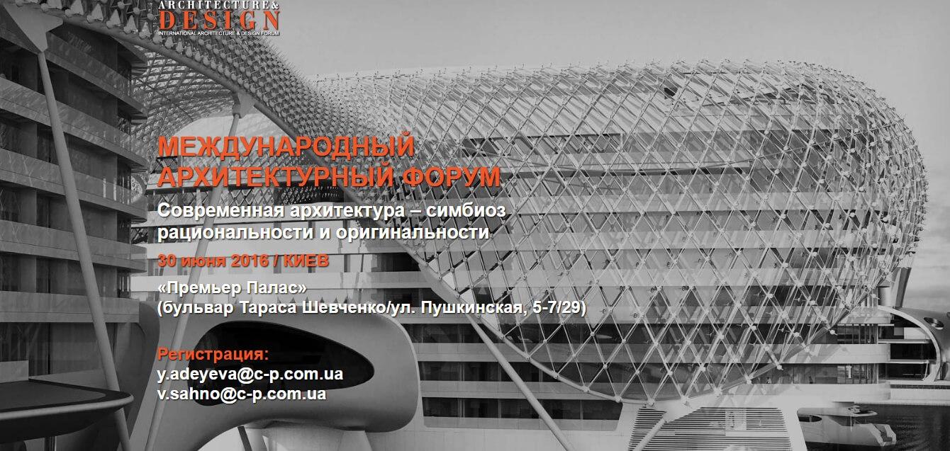 Международный архитектурный форум