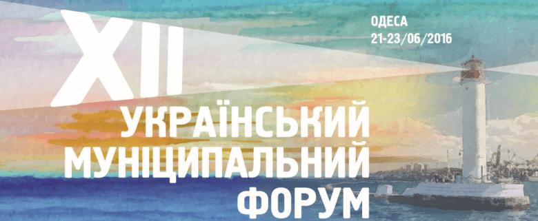 XII Украинский муниципальный форум