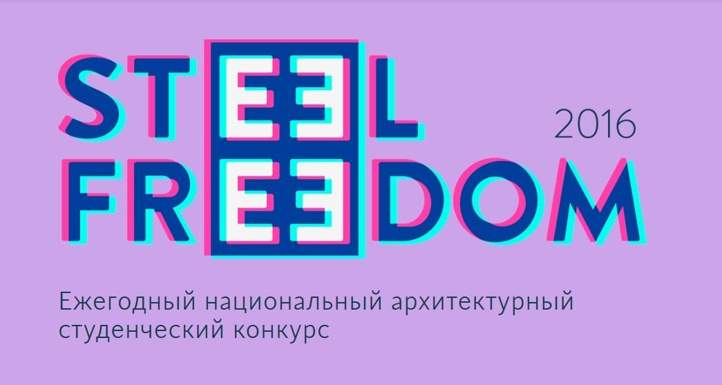 Фото: http://www.steelfreedom.ua/