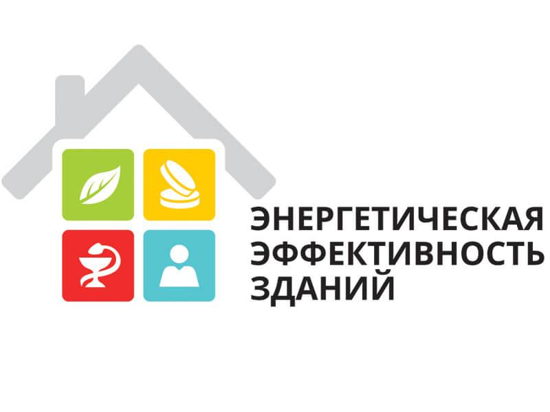 Сертификация энергетической эффективности зданий