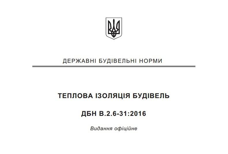 Новый ДБН В.2.6-31:2016 «Тепловая изоляция зданий»