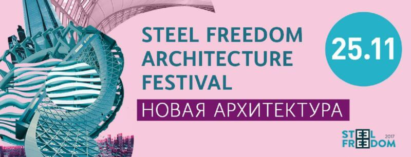 STEEL FREEDOM ARCHITECTURE FESTIVAL