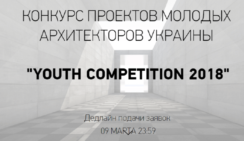 YOUTH COMPETITION 2018