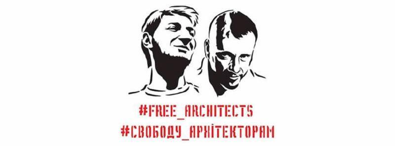 3 февраля пройдет акция в поддержку архитекторов