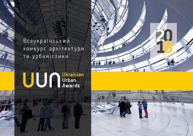 Ukrainian Urban Awards 2018