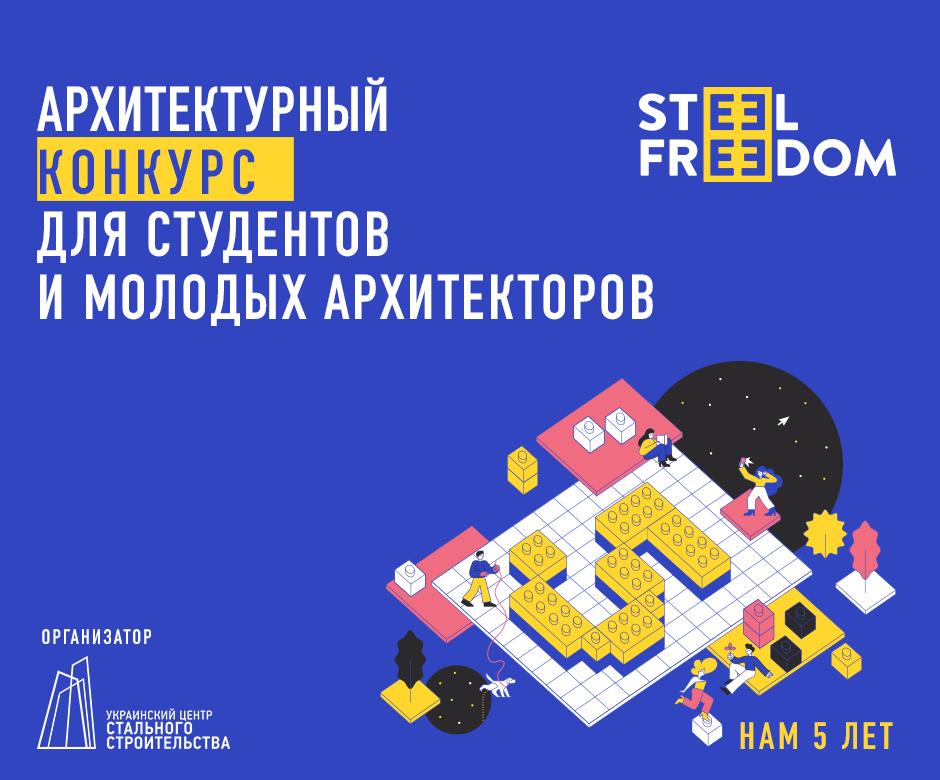 Юбилейный STEEL FREEDOM 2018