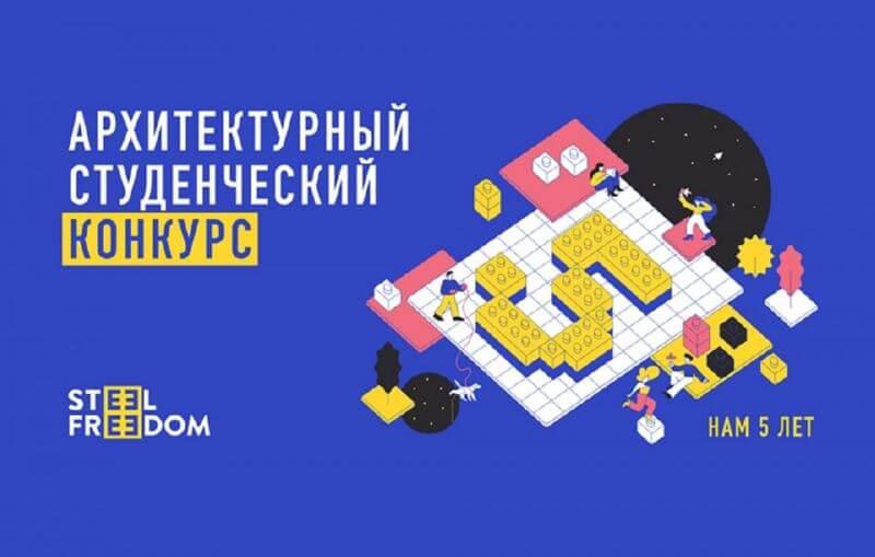 STEEL FREEDOM 2018 официально открыт