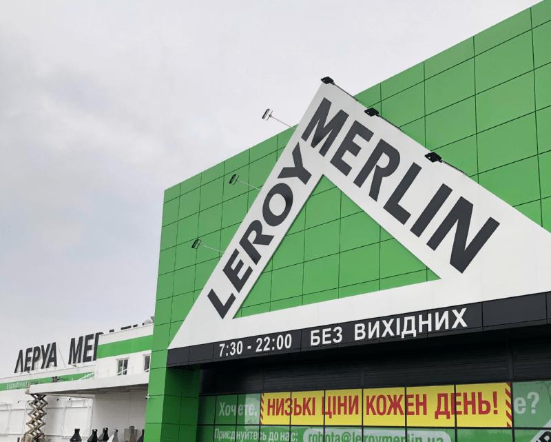 Открытие первого гипермаркета        «Леруа Мерлен» в Одессе