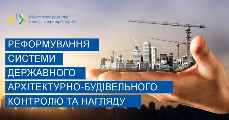 Государственная инспекция градостроительства