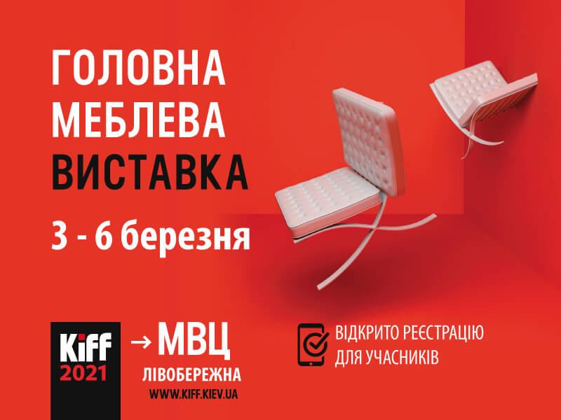 Київський Міжнародний Меблевий Форум KIFF 2021